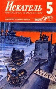 Искатель. 1987. Выпуск №5