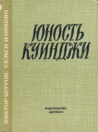Виктор Шутов, Семен Илюшин - Юность Куинджи