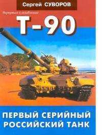 Т-90 Первый серийный российский танк