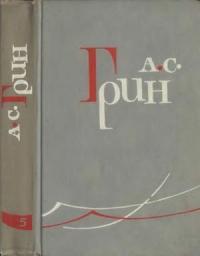 Том 5. Бегущая по волнам. Рассказы 1923-1929