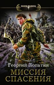 Георгий Лопатин - Миссия спасения