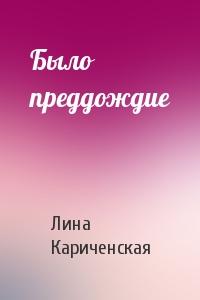 Лина Кариченская - Было преддождие