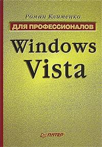 Роман Клименко - Windows Vista. Для профессионалов