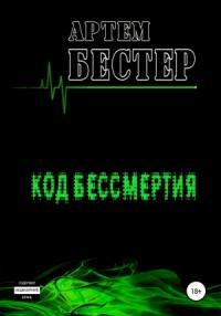 Код бессмертия