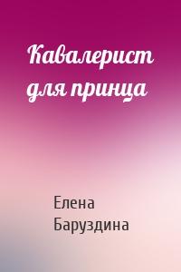 Елена Баруздина - Кавалерист для принца