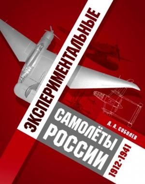 Экспериментальные самолёты России. 1912-1941 гг.