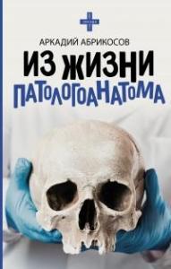 Из жизни патологоанатома