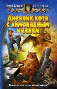 Галина Чёрная - Кладбище дрессированных кошек