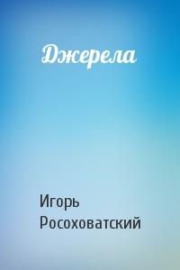 Игорь Маркович Росоховатский - Джерела