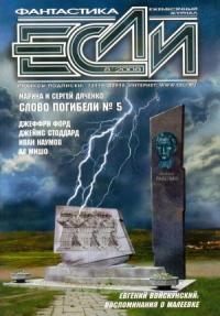 «Если», 2008 № 08