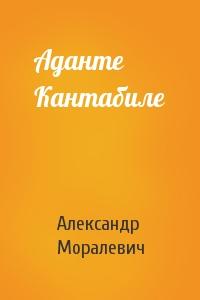 Аданте Кантабиле
