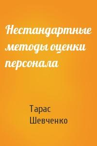 Тарас Шевченко - Нестандартные методы оценки персонала