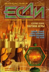 «Если», 2001 № 07