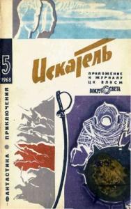 Искатель. 1968. Выпуск №5