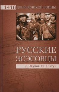 Дмитрий Жуков, Иван Ковтун - Русские эсэсовцы