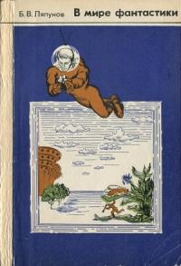 В мире фантастики. Обзор научно-фантастической и фантастической литературы.