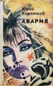 Юрий Коротков - Авария