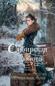 Екатерина Вадимовна Мурашова, Наталья Майорова - Лед и пламя