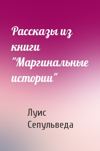 """Рассказы из книги """"Маргинальные истории"""""""