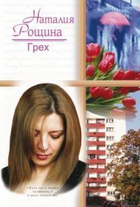 Наталия Рощина - Грех
