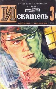 Искатель. 1980. Выпуск №3