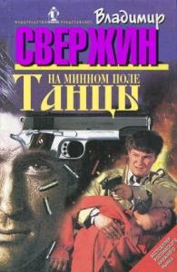 Владимир Свержин - Танцы на минном поле
