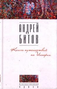 Андрей Битов - Книга путешествий по Империи