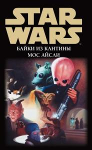 Star Wars: Байки из кантины Мос Айсли