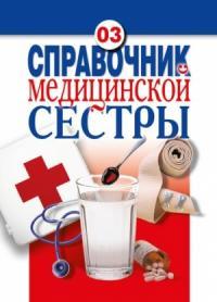 Справочник медицинской сестры