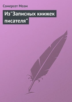 """Из """"Записных книжек писателя"""""""