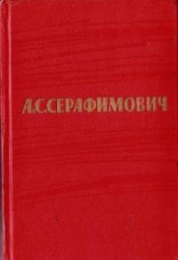Том 3. Рассказы 1906–1910