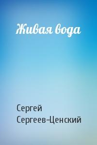 Сергей Сергеев-Ценский - Живая вода