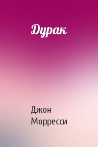 Джон Морресси - Дурак