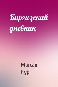 Киргизский дневник
