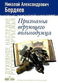 Истина Православия