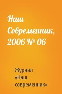 Журнал «Наш современник» - Наш Современник, 2006 № 06
