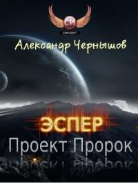 Александр Чернышов - Эспер: Проект Пророк