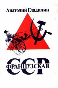 Французская Советская Социалистическая Республика