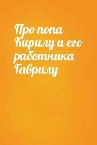 - Про попа Кирилу и его работника Гаврилу