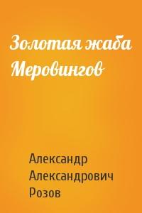 Золотая жаба Меровингов