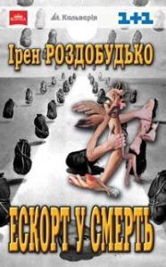 Ирен Витальевна Роздобудько - Ескорт у смерть