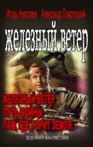 """Вся трилогия """"Железный ветер"""" одним томом"""