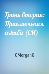 0Morgan0 - Грань вторая: Приключения сквиба (СИ)