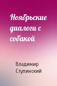 Владимир Ступинский - Ноябрьские диалоги с собакой