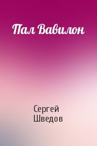 Пал Вавилон