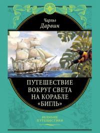 Путешествие вокруг света на корабле «Бигль»
