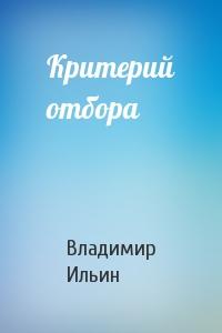 Владимир Ильин - Критерий отбора