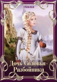 Дочь Соловья-Разбойника
