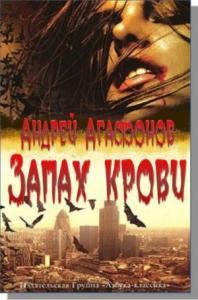 Андрей Агафонов - Запах крови