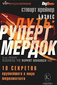 Бизнес путь: Руперт Мердок. 10 секретов крупнейшего в мире медиамагната